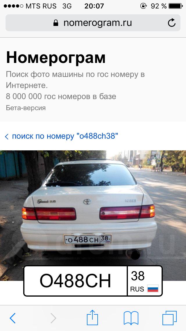 средства поиск фото машины по гос номеру в интернете воспринимать это выражение