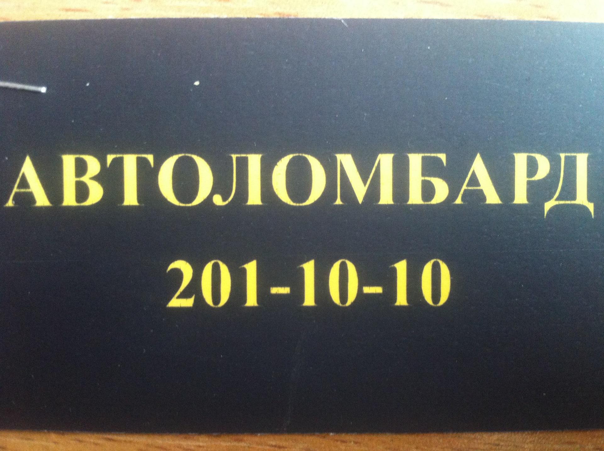 Автоломбард во владивосток онлайн займы под птс