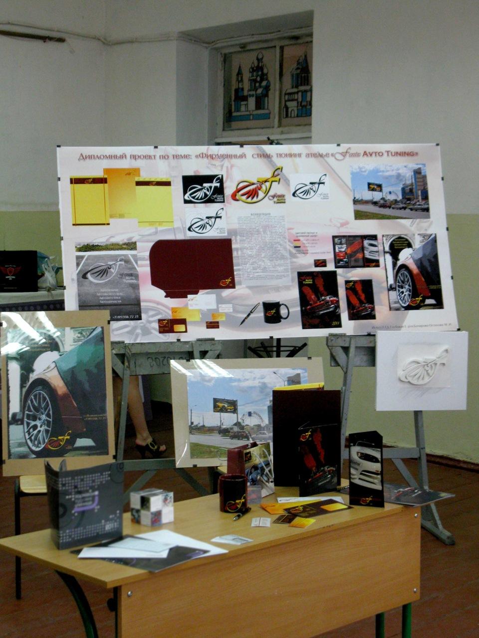 Дипломная работа Тюнинг ателье drive Фирменный стиль тюнинг ателье fenix auto tuning логотип название визитки конверты плакаты календарь кружка и т д