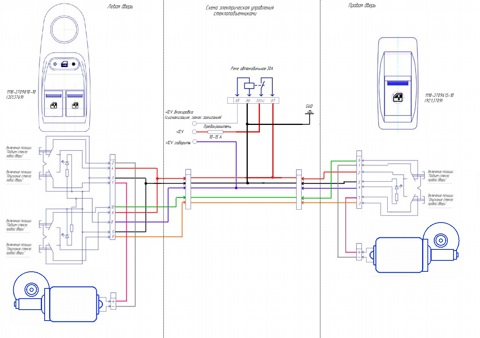 Схема подключения стеклоподъемников срисованная с Калины.