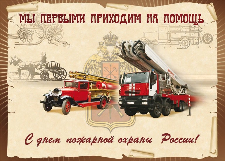 Пожарная машина открытка