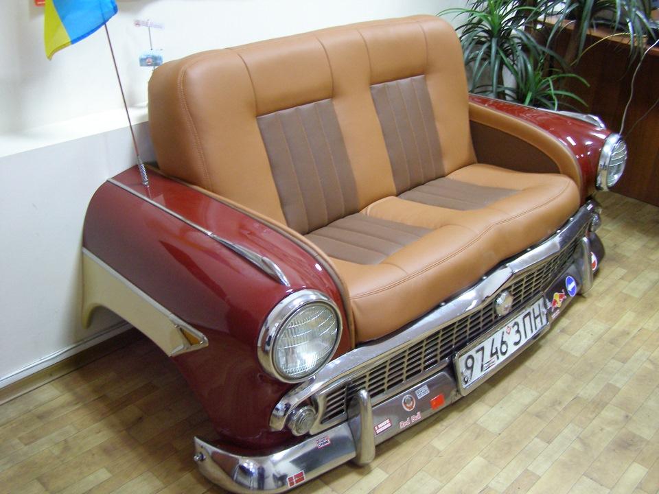 Мебель из авто