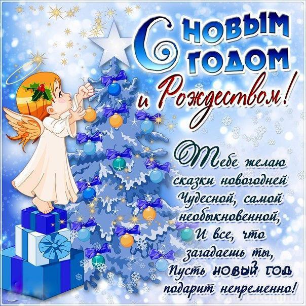 Поздравления с рождеством и новым годом открытки