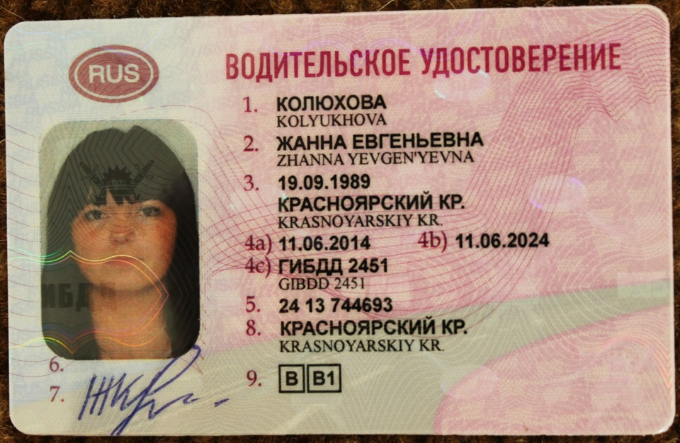 Поздравление по водительские права