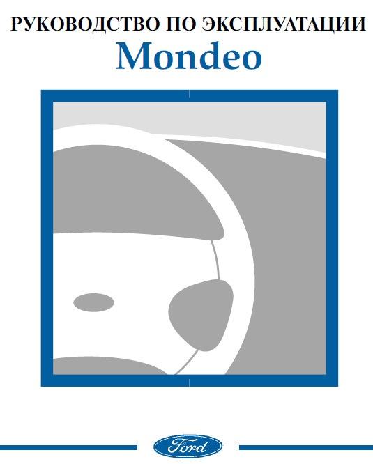 Инструкция По Эксплуатации Форд Мондео 3 - фото 6