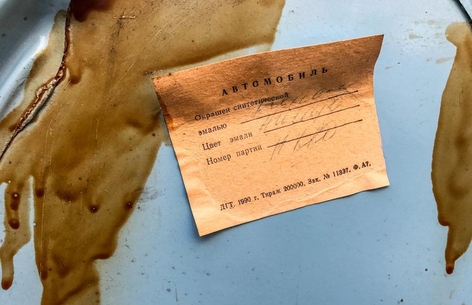 Неизменный атрибут аутентичных советских машин с малым пробегом — бумажная бирка с названием краски. Эта сохранилась превосходно
