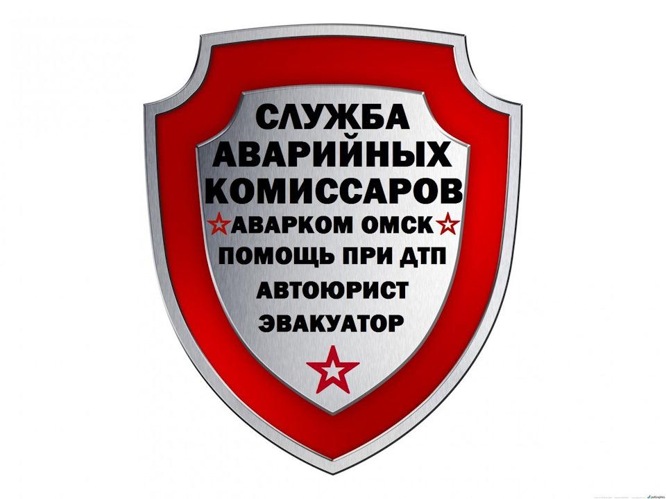 автоюрист в омске бесплатная консультация