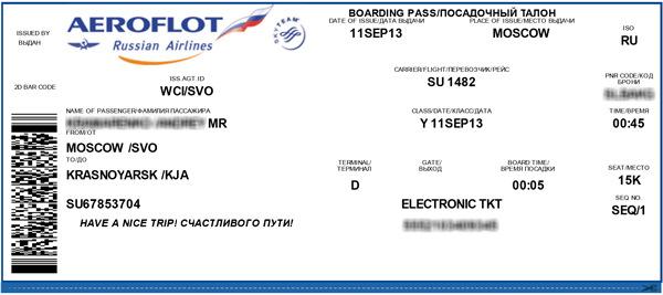 Билеты компании аэрофлот