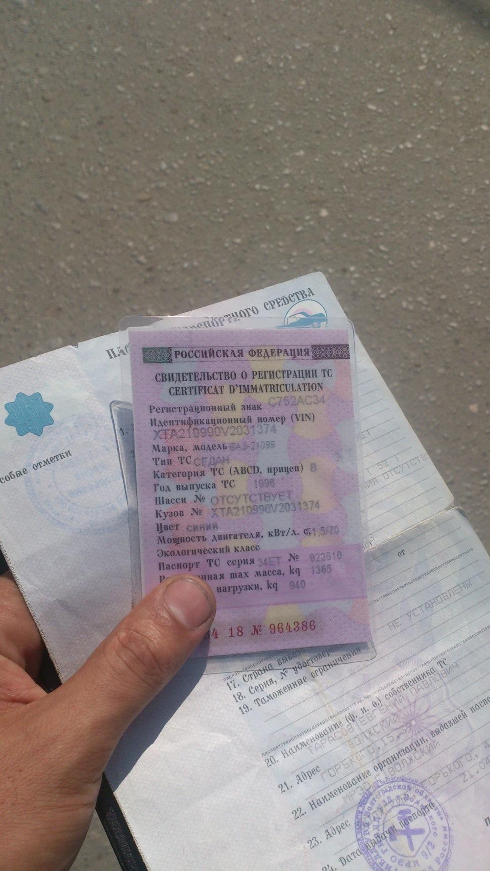 Регистрация 70