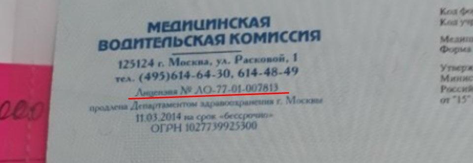 где посмотреть номер лицензии на медицинской справке