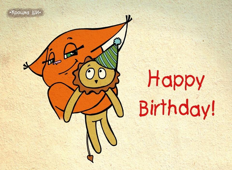 Для, открытки с днем рождения крошка