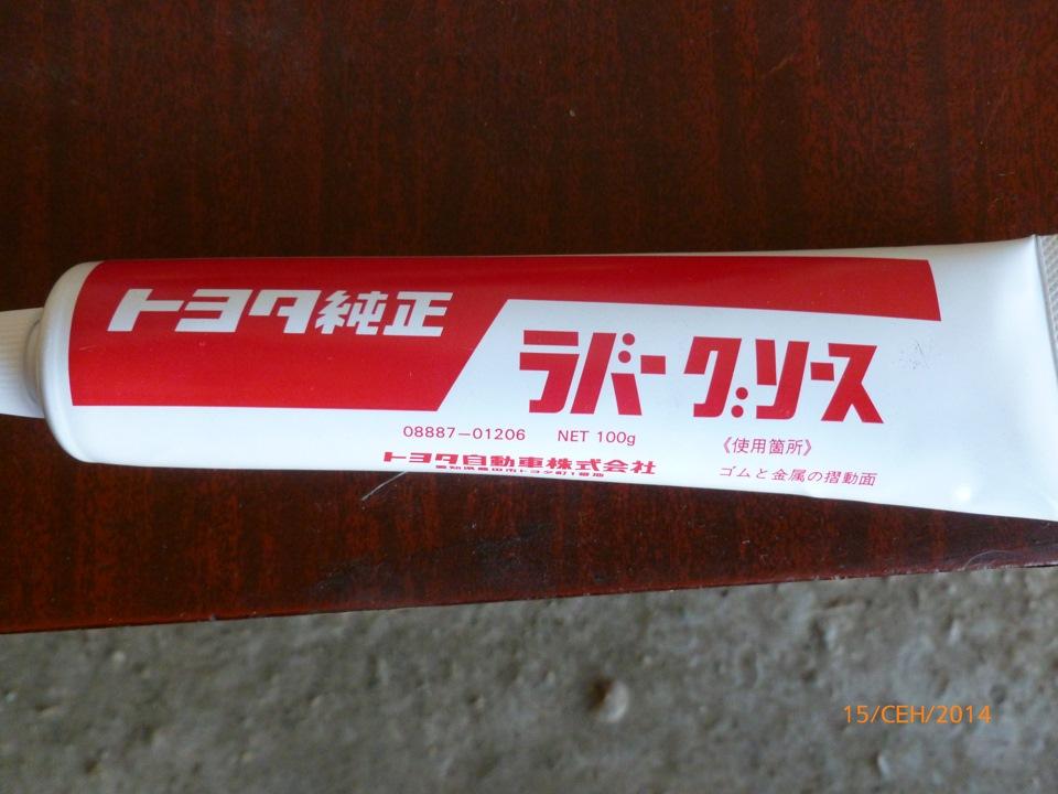 смазка для тормозных цилиндров toyota