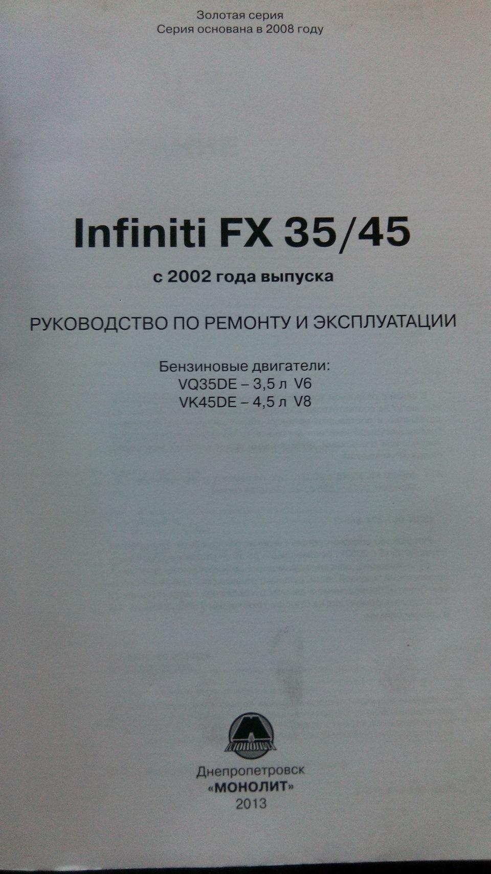 Инфинити fx35 инструкция по эксплуатации