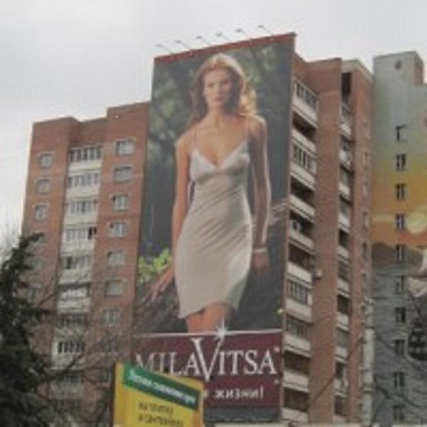 Реклама женского белья наружная ремонт техники на дому вакансии