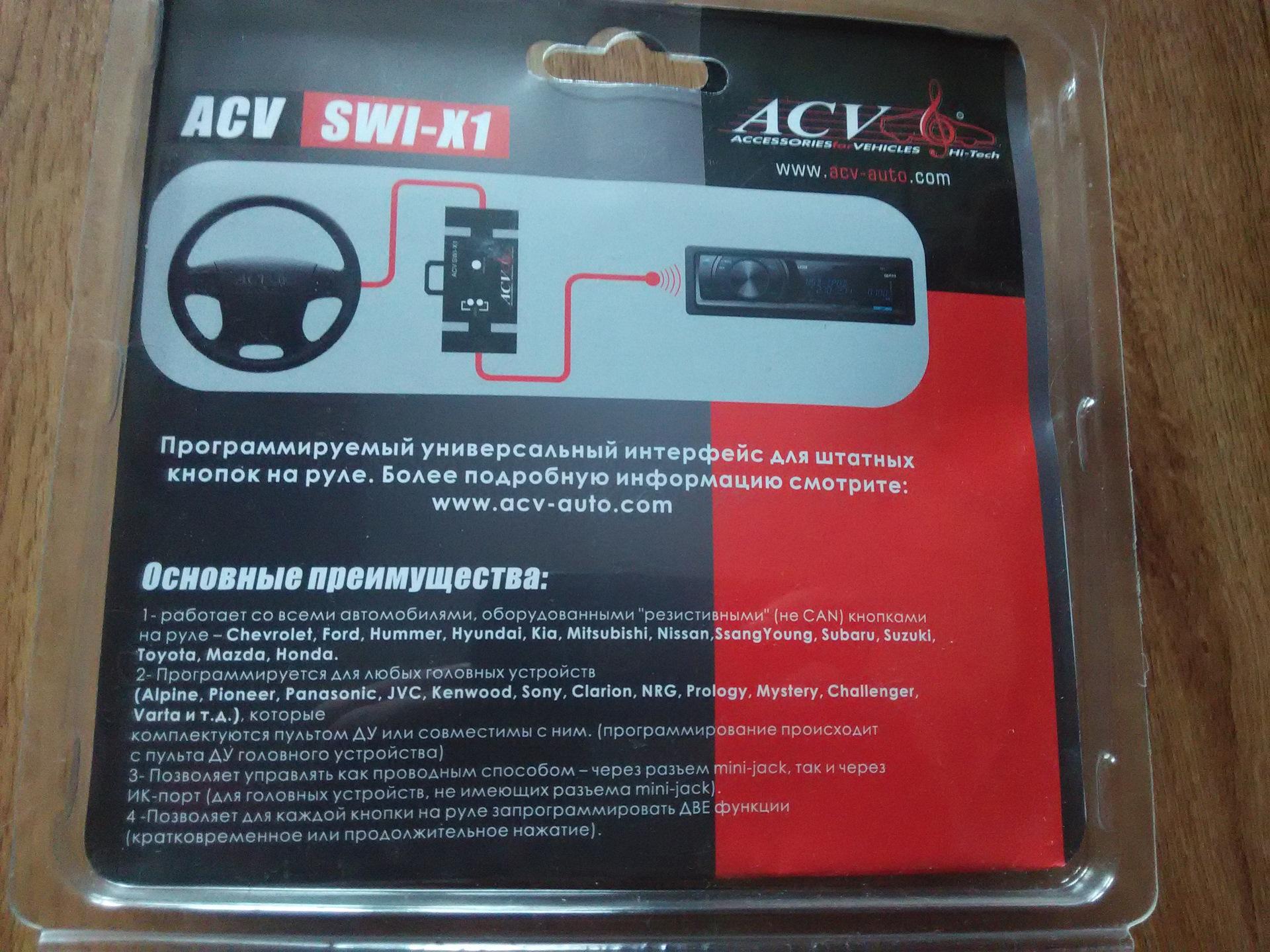 Acv swi x1 схема подключения