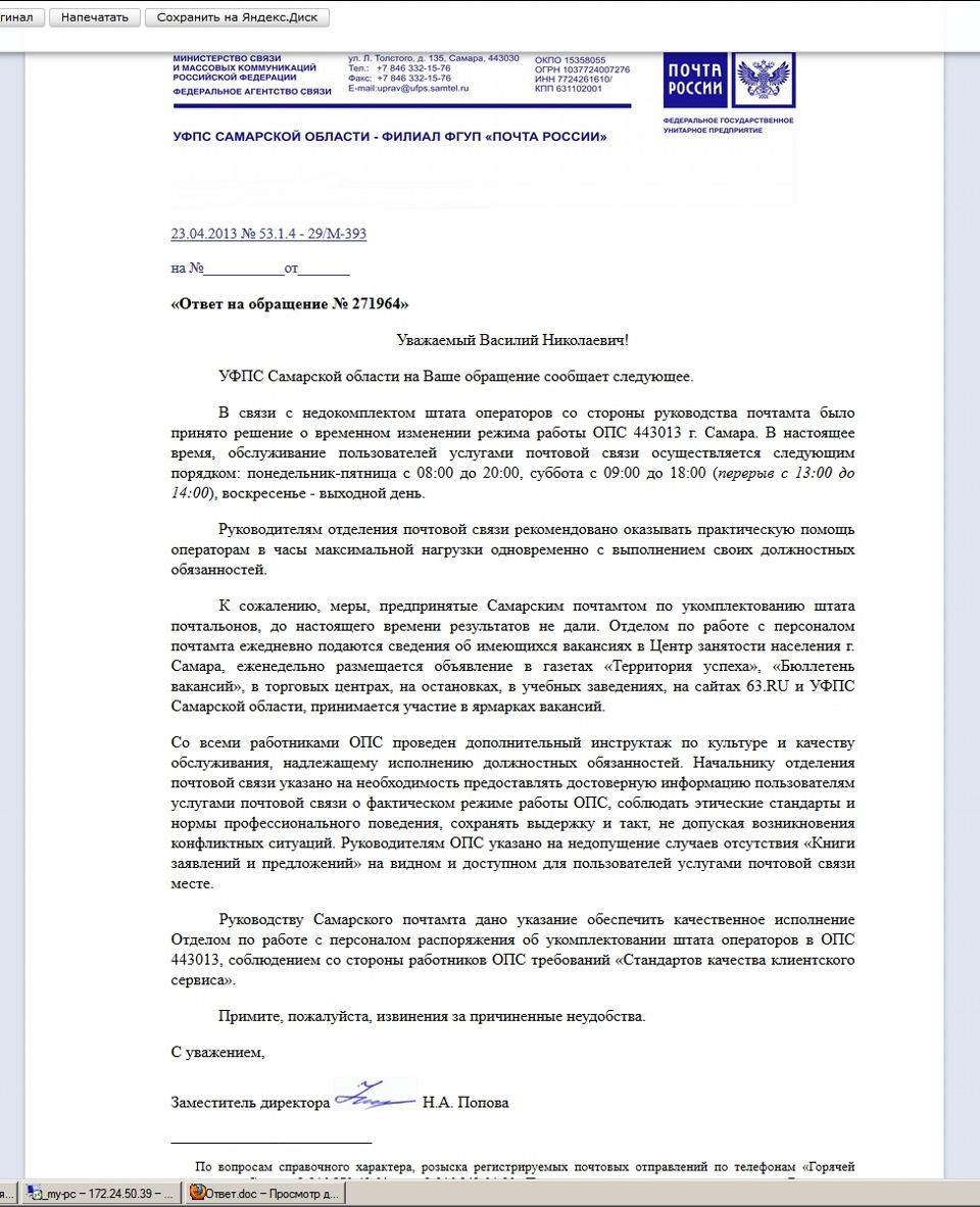 Сокращение работников на почте россии