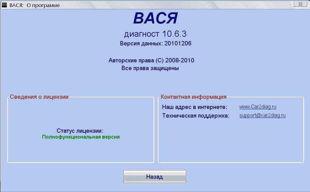 ВАСЯ ДИАГНОСТ 11 2 RUS СКАЧАТЬ БЕСПЛАТНО