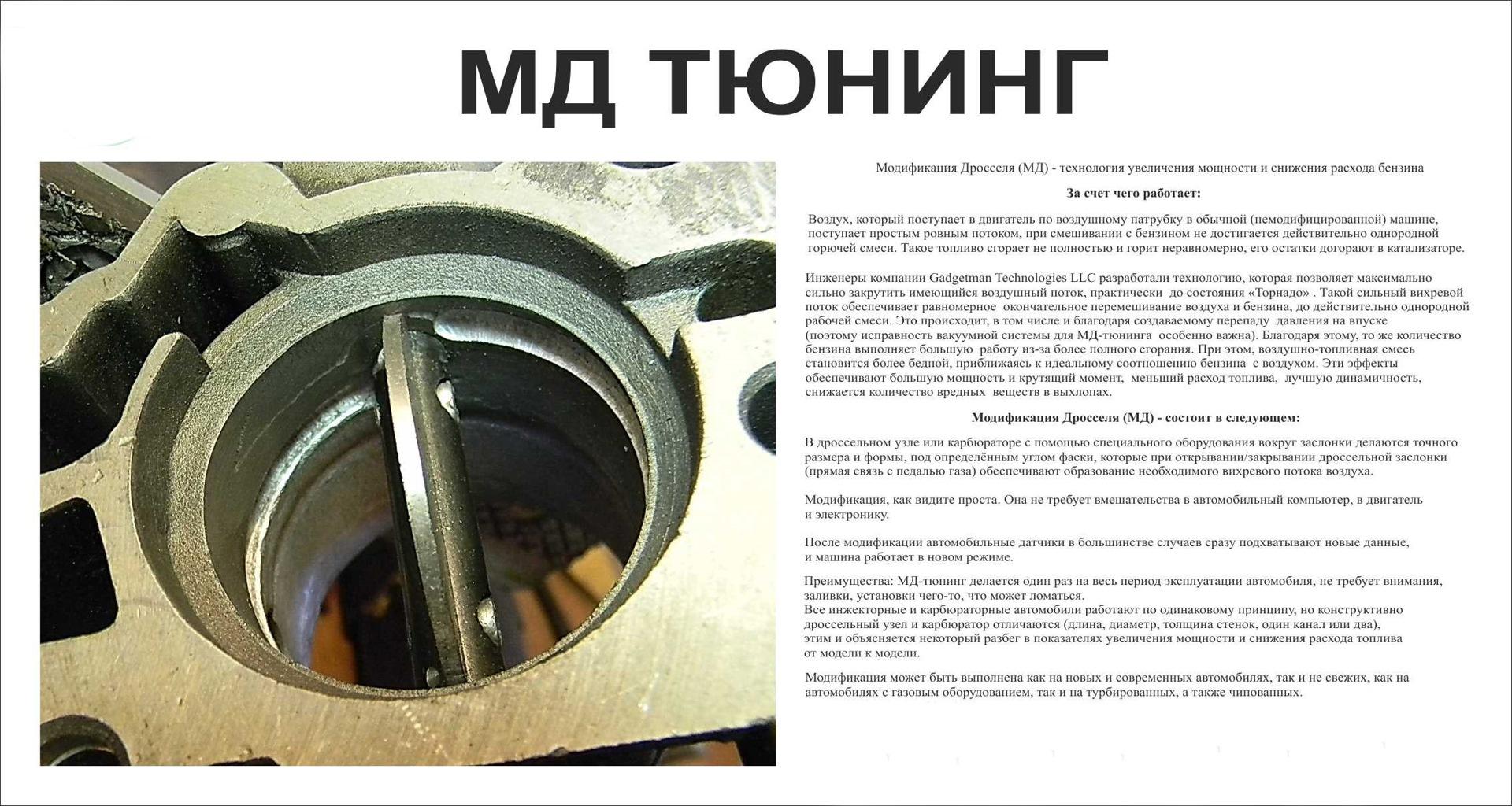 Мд тюнинг ваз 2110 дросселя