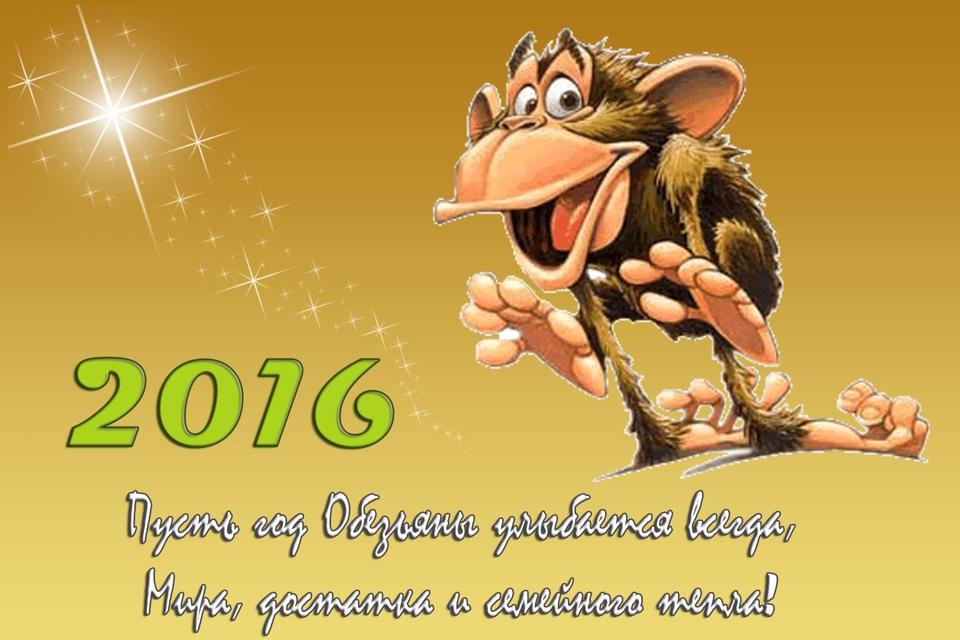 Пожелания приколы новым годом