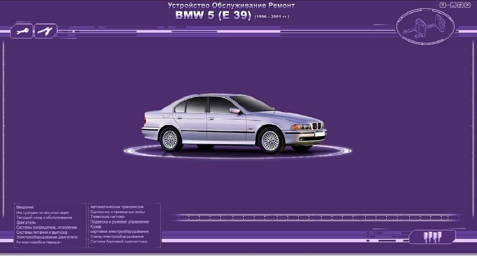 руководство эксплуатации и ремонта BMW e38