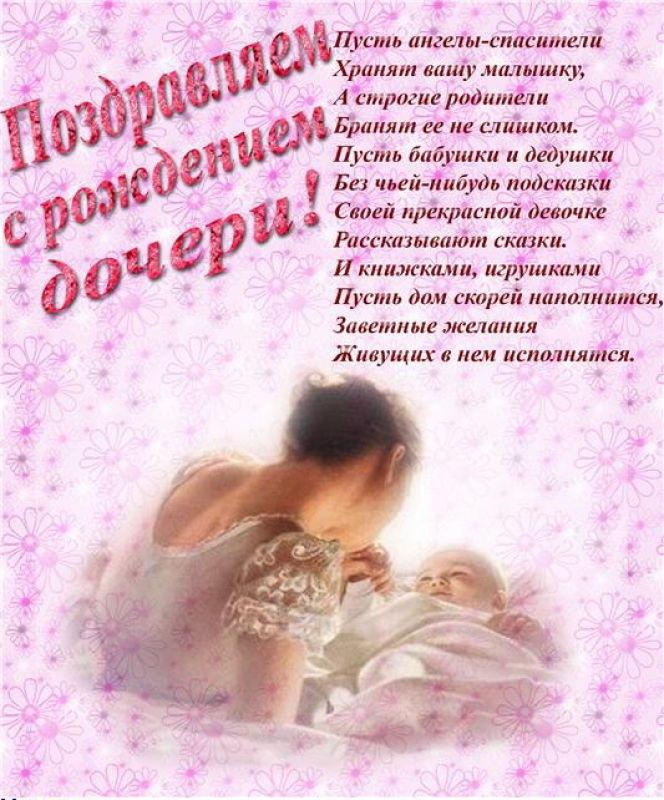 Поздравления с рождением доченьки душевные