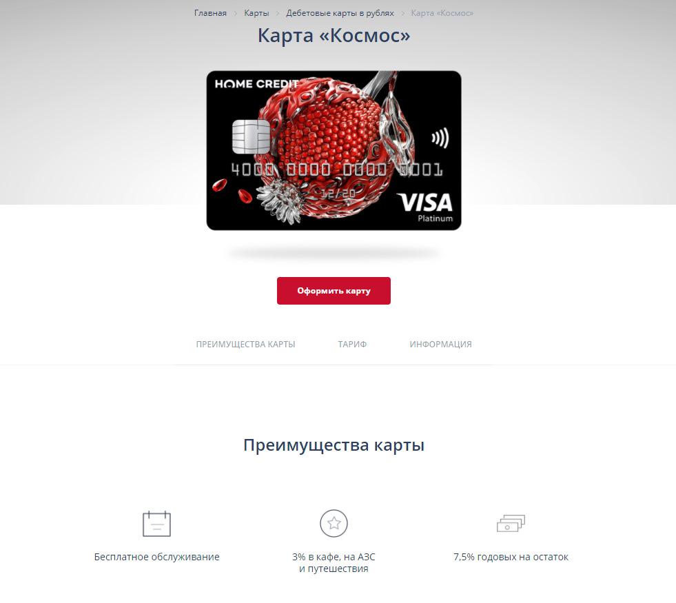 дебетовая карта космос хоум кредит банк отзывы
