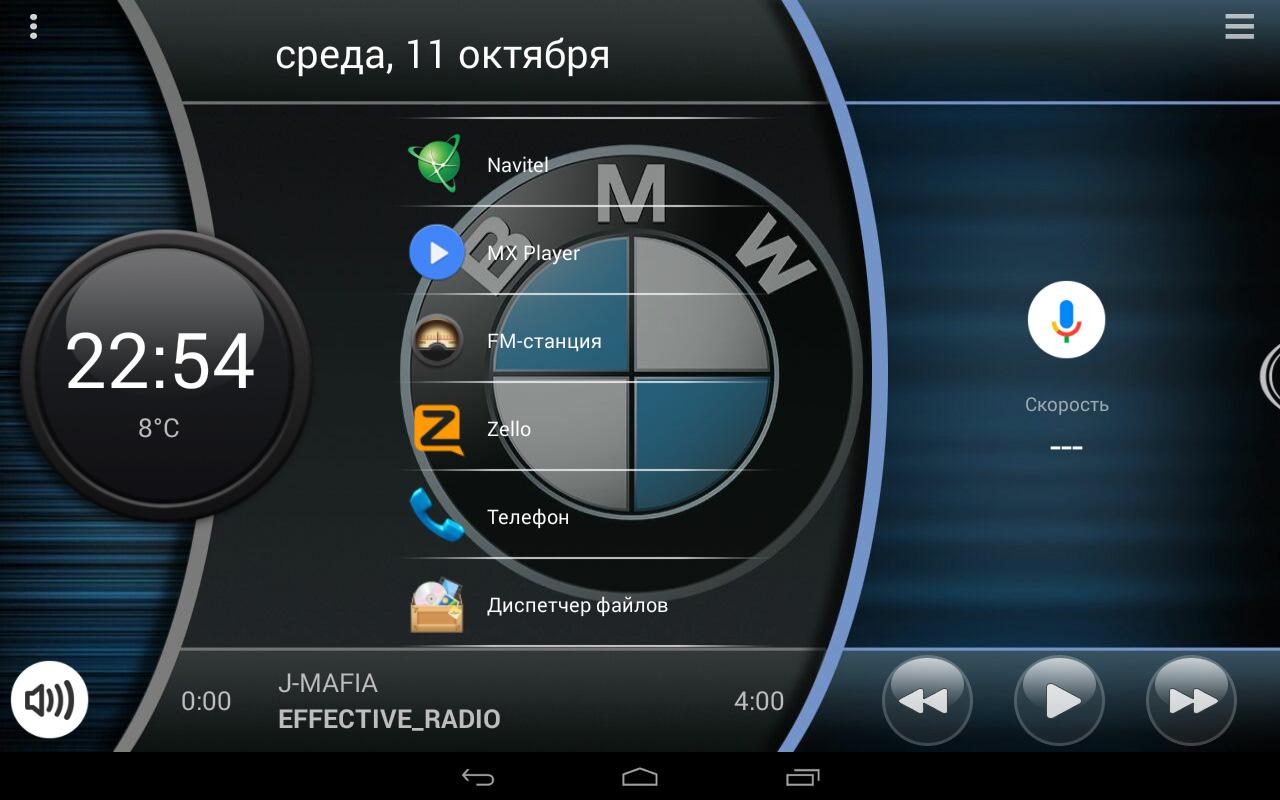 Car Launcher Pro на Android — BMW X5, 3 0 л , 2004 года на