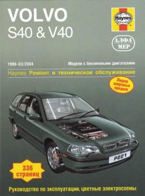 Volvo S40 книга по Ремонту скачать