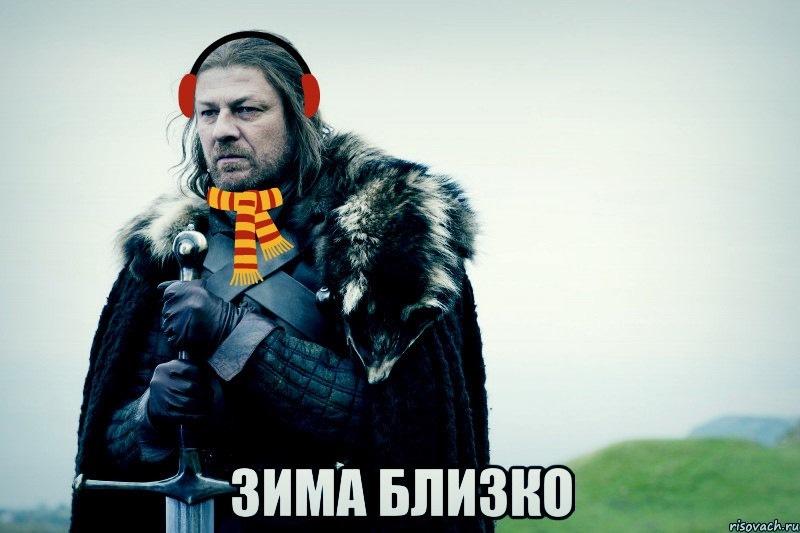 Картинки из игры престолов зима близко