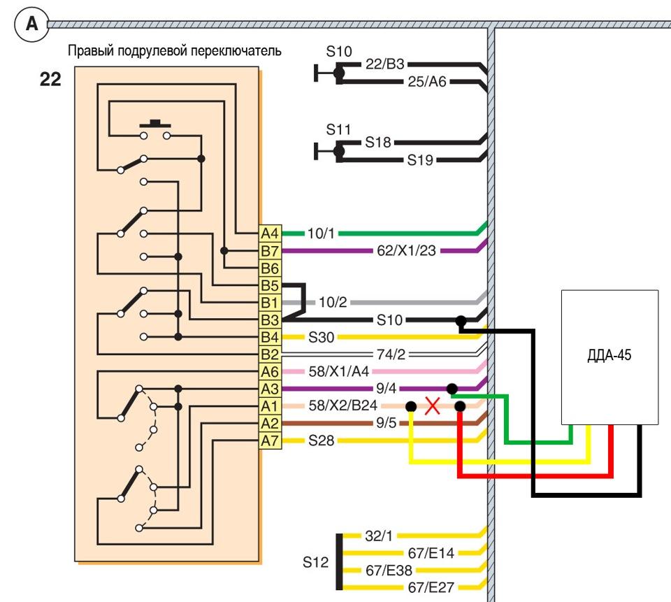Электрическая схема подрулевой переключатель