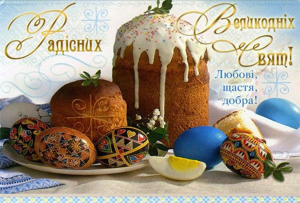 С пасхой открытки на украинском языке, путина юбилеем