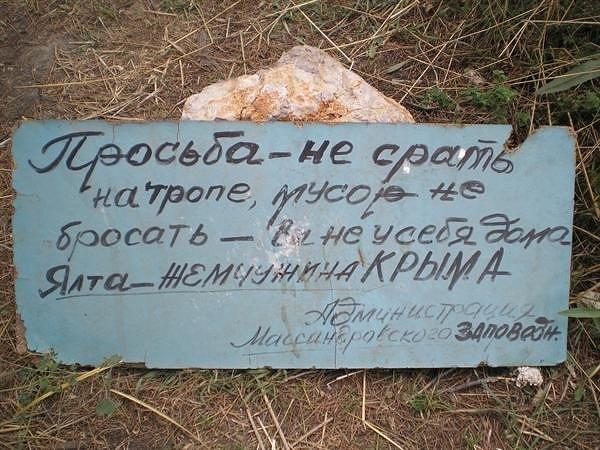 Смешные картинки про крымчан