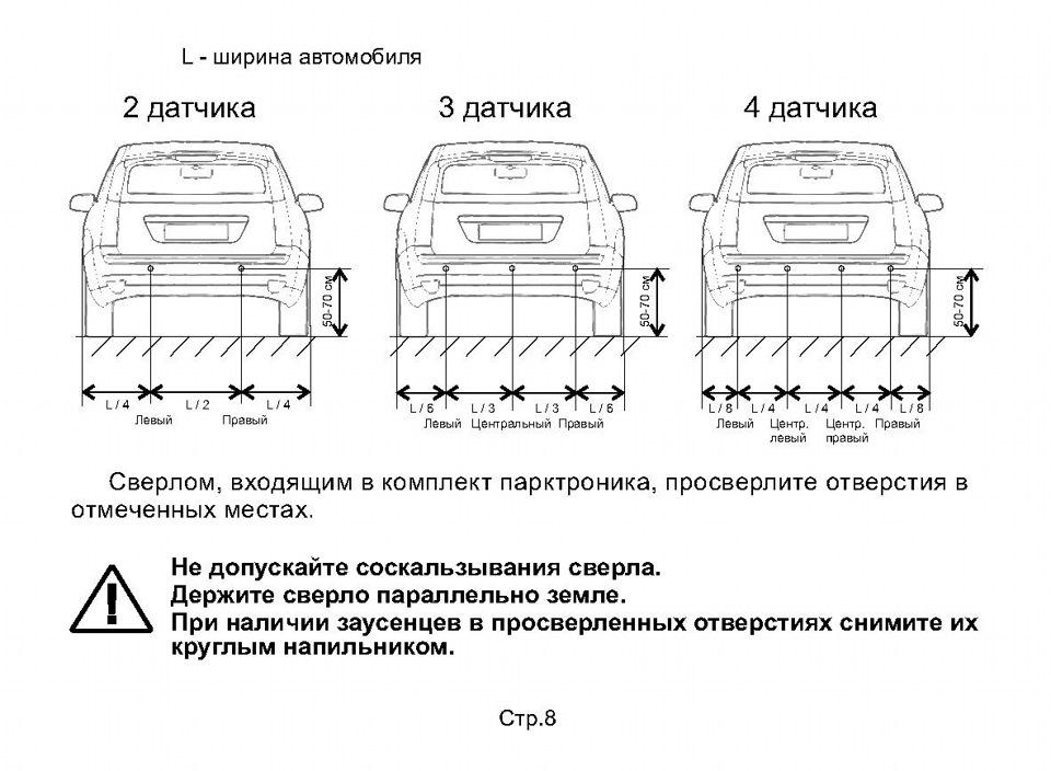 парктроник инструкция по установке - фото 3