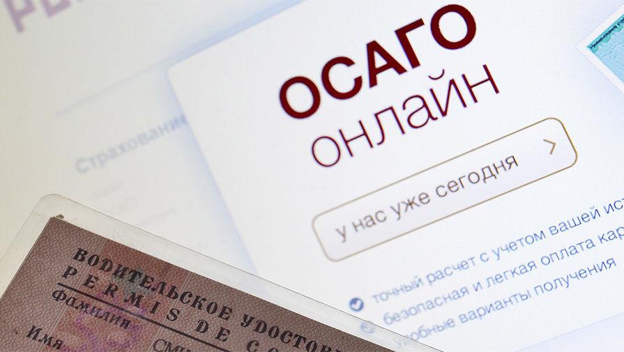 Картинки по запросу Страховка ОСАГО онлайн