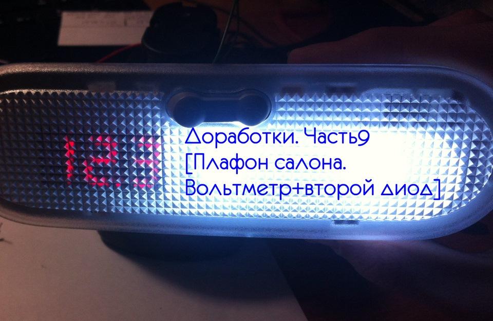 renault logan отражатель в плафон освещения салона