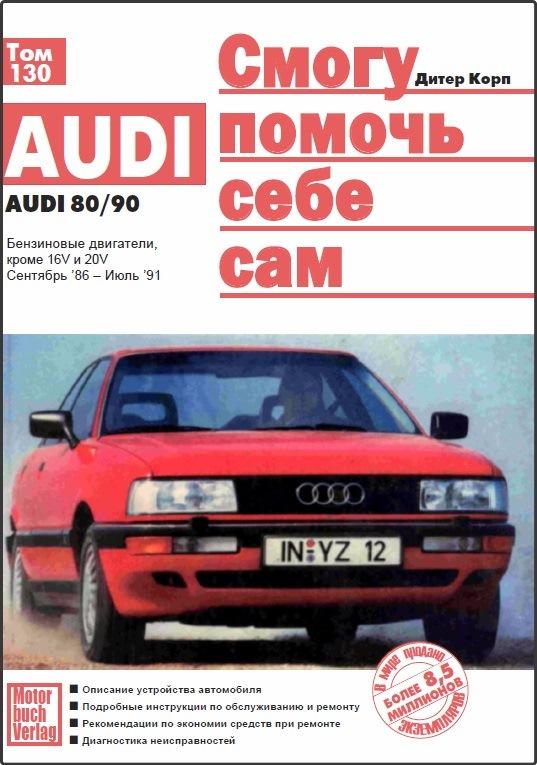Audi 80/90 B4 мануал + схемы,