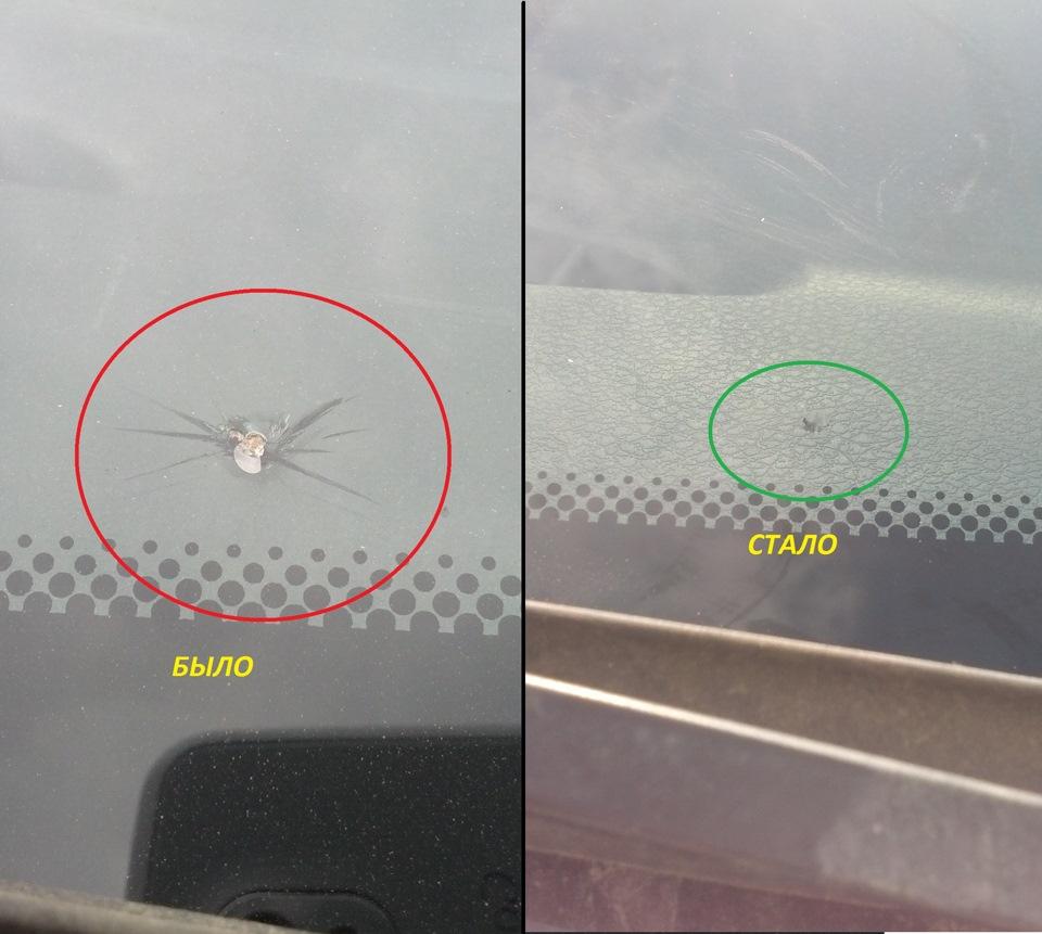 Ремонт стекол автомобиля автостекол трещины сколы