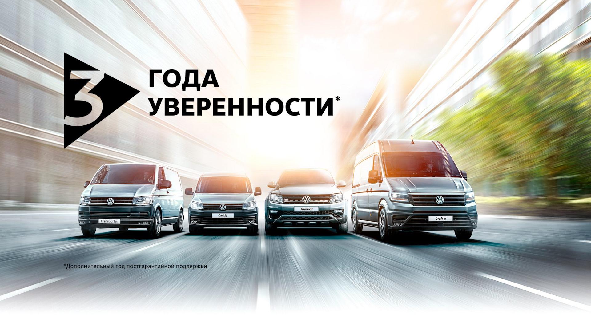 Коммерческие автомобили Volkswagen: 3 года уверенности КАСКО с ...