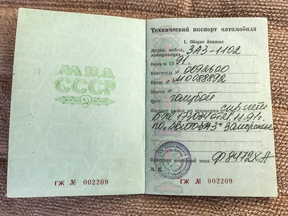 Если верить записям в еще советском техпаспорте-книжечке, то машина покупалась прямо на заводе в Запорожье в ноябре 1991 года
