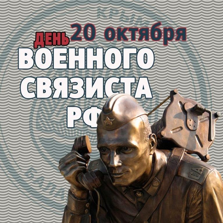 Открытки день войск связи