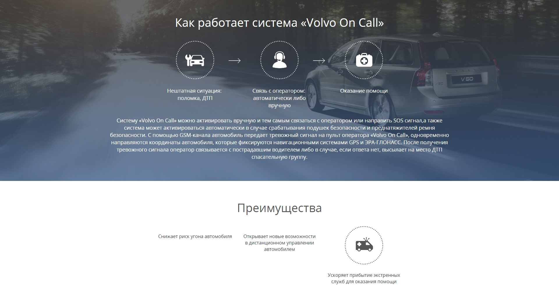 Volvo on call review