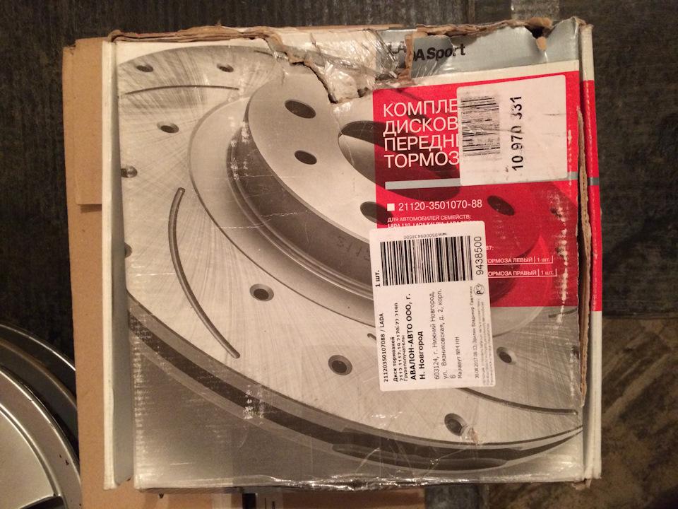 a7a33e5s 960 - Тормозные диски лада спорт с перфорацией