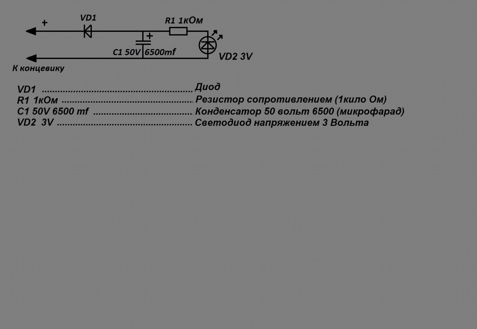 Схема цепи подсветки