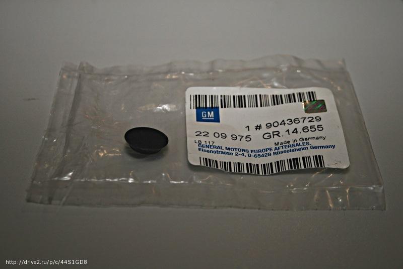 заглушки отверстий в салонном пластике Daewoo Nexia