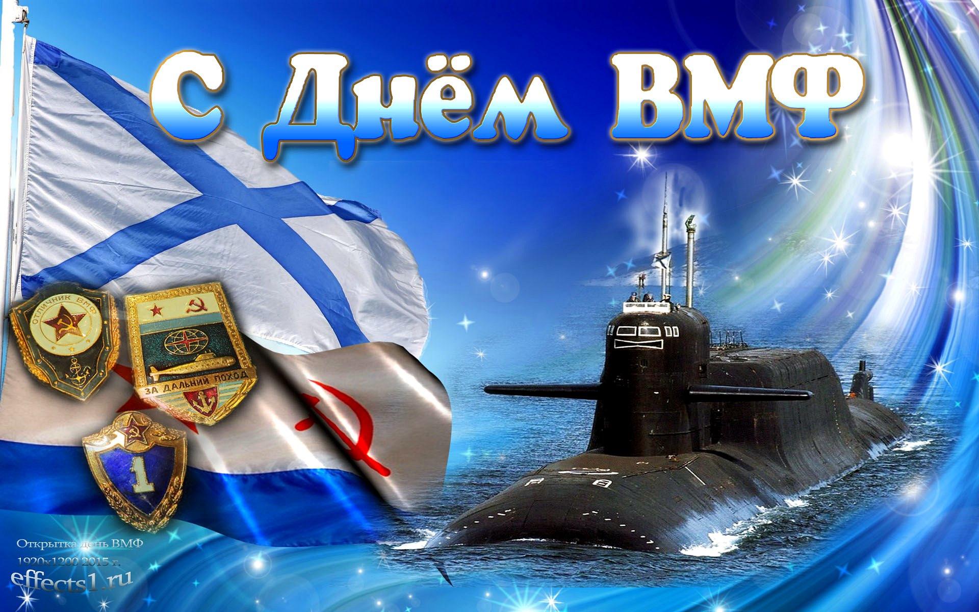 Картинки поздравление вмф россии