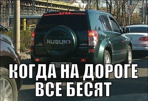 машины юмор