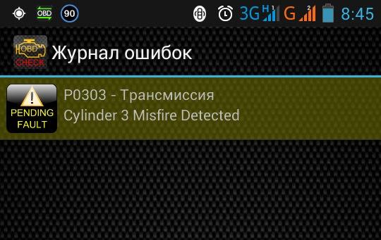 файл log ошибка катушка зажигания skoda 1.6