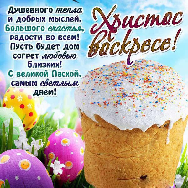 Поздравления в открытках христос воскрес