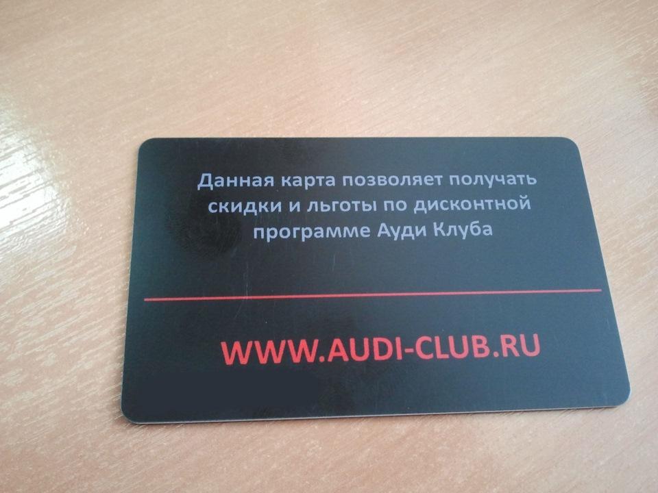 клубная карта audi club