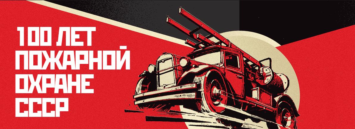 картинки с днем советской пожарной охраны хорошего абажура могу
